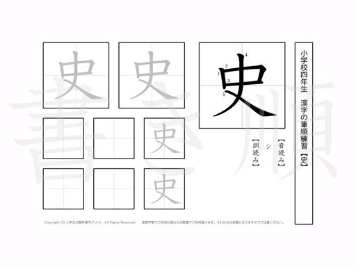 小学4年生で学習する200字の漢字のうち「史」を掲載しています。正しい書き順と読み方を、無料漢字プリントを使ってしっかり覚えておきましょう。