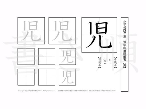 小学4年生で学習する200字の漢字のうち「児」を掲載しています。正しい書き順と読み方を、無料漢字プリントを使ってしっかり覚えておきましょう。