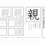 小学2年 漢字プリント書き順【親】