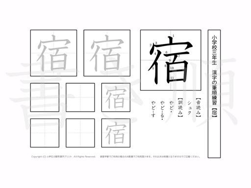 小学3年生で学習する200字の漢字のうち「宿」を掲載しています。正しい書き順と読み方を、無料漢字プリントを使ってしっかり覚えておきましょう。