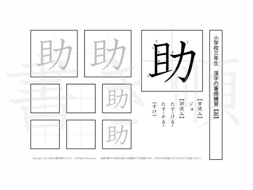 小学3年生で学習する200字の漢字のうち「助」を掲載しています。正しい書き順と読み方を、無料漢字プリントを使ってしっかり覚えておきましょう。