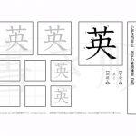 小学4年 漢字書き順プリント【英】