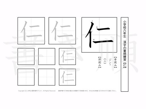 小学6年生で学習する181字の漢字のうち「仁」を掲載しています。正しい書き順と読み方を、無料漢字プリントを使ってしっかり覚えておきましょう。