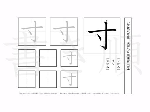 小学6年生で学習する181字の漢字のうち「寸」を掲載しています。正しい書き順と読み方を、無料漢字プリントを使ってしっかり覚えておきましょう。