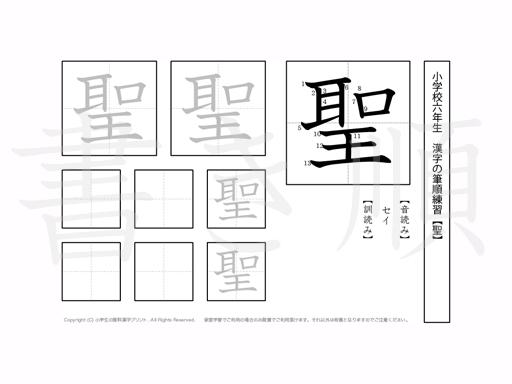 小学6年生で学習する181字の漢字のうち「聖」を掲載しています。正しい書き順と読み方を、無料漢字プリントを使ってしっかり覚えておきましょう。