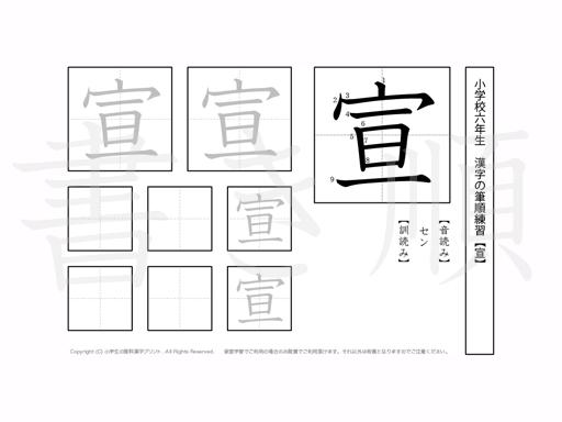 小学6年生で学習する181字の漢字のうち「宣」を掲載しています。正しい書き順と読み方を、無料漢字プリントを使ってしっかり覚えておきましょう。