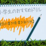 小学6年生おすすめ漢字ドリル