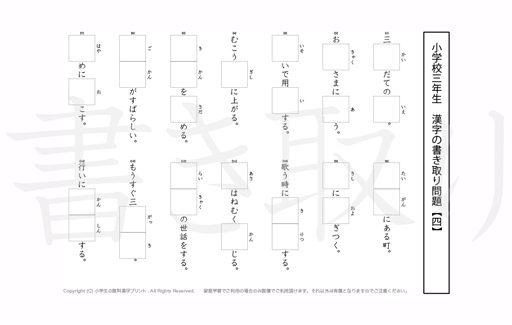 小学3年生で学習する200字の漢字をベースに、漢字書き取り練習問題を掲載しています。よく使う言い回しから、テストでよく出る問題もピックアップ。