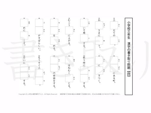 年生 漢字 50 小学 テスト 三 問