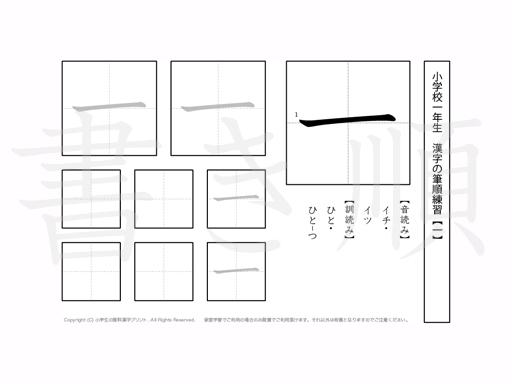 小学1年生で学習する80字の漢字のうち「一」を掲載しています。正しい書き順と読み方を、無料漢字プリントを使ってしっかり覚えておきましょう。