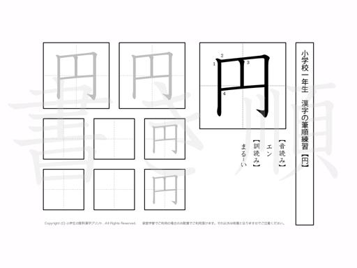 小学1年生で学習する80字の漢字のうち「円」を掲載しています。正しい書き順と読み方を、無料漢字プリントを使ってしっかり覚えておきましょう。