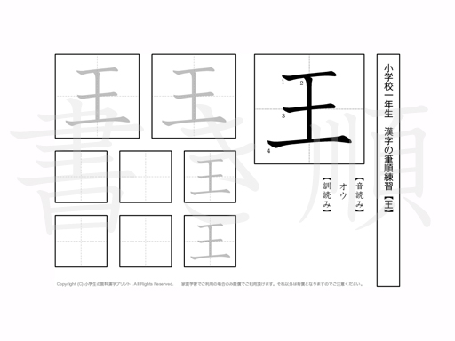 小学1年生で学習する80字の漢字のうち「王」を掲載しています。正しい書き順と読み方を、無料漢字プリントを使ってしっかり覚えておきましょう。