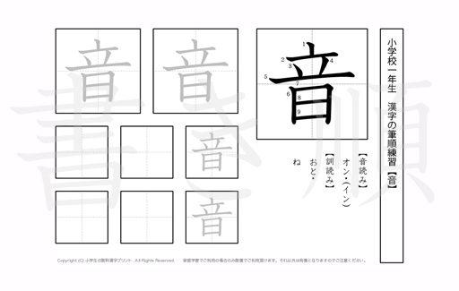 小学1年生で学習する80字の漢字のうち「音」を掲載しています。正しい書き順と読み方を、無料漢字プリントを使ってしっかり覚えておきましょう。