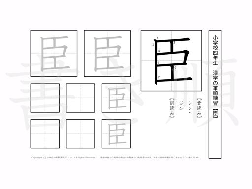 小学4年生で学習する200字の漢字のうち「臣」を掲載しています。正しい書き順と読み方を、無料漢字プリントを使ってしっかり覚えておきましょう。