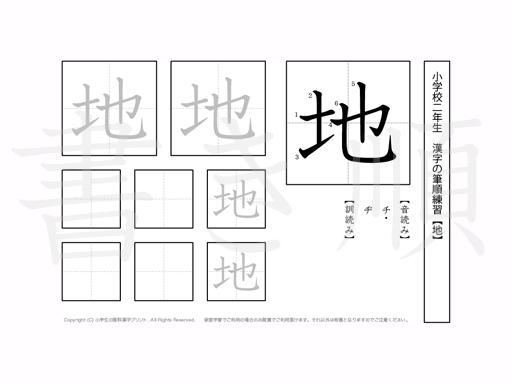 小学2年生で学習する160字の漢字のうち「地」を掲載しています。正しい書き順と読み方を、無料漢字プリントを使ってしっかり覚えておきましょう。