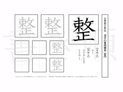 小学3年生で学習する200字の漢字のうち「整」を掲載しています。正しい書き順と読み方を、無料漢字プリントを使ってしっかり覚えておきましょう。