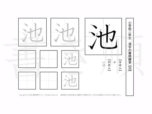 小学2年生で学習する160字の漢字のうち「池」を掲載しています。正しい書き順と読み方を、無料漢字プリントを使ってしっかり覚えておきましょう。