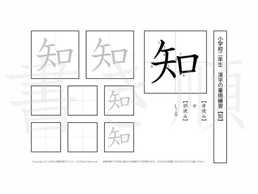 小学2年生で学習する160字の漢字のうち「知」を掲載しています。正しい書き順と読み方を、無料漢字プリントを使ってしっかり覚えておきましょう。