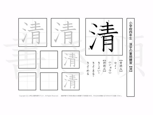 小学4年生で学習する200字の漢字のうち「清」を掲載しています。正しい書き順と読み方を、無料漢字プリントを使ってしっかり覚えておきましょう。