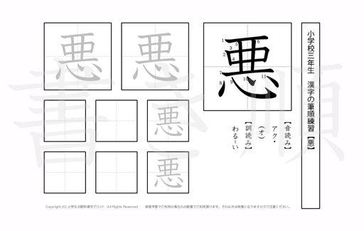 小学3年生で学習する200字の漢字のうち「悪」を掲載しています。正しい書き順と読み方を、無料漢字プリントを使ってしっかり覚えておきましょう。