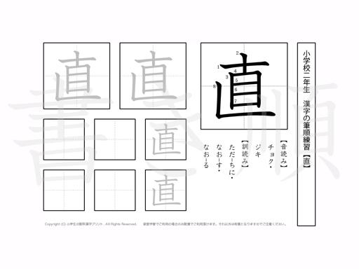 小学2年生で学習する160字の漢字のうち「直」を掲載しています。正しい書き順と読み方を、無料漢字プリントを使ってしっかり覚えておきましょう。