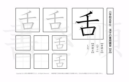 小学5年生で学習する185字の漢字のうち「舌」を掲載しています。正しい書き順と読み方を、無料漢字プリントを使ってしっかり覚えておきましょう。
