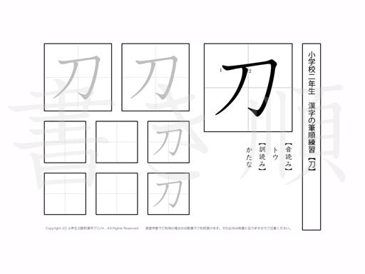 小学2年生で学習する160字の漢字のうち「刀」を掲載しています。正しい書き順と読み方を、無料漢字プリントを使ってしっかり覚えておきましょう。