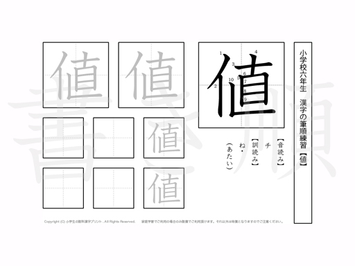 小学6年生で学習する181字の漢字のうち「値」を掲載しています。正しい書き順と読み方を、無料漢字プリントを使ってしっかり覚えておきましょう。