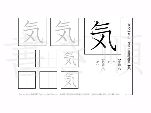 小学1年生で学習する80字の漢字のうち「気」を掲載しています。正しい書き順と読み方を、無料漢字プリントを使ってしっかり覚えておきましょう。