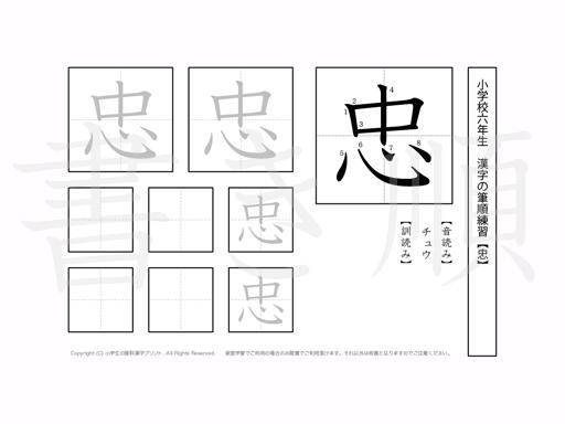 小学6年生で学習する181字の漢字のうち「忠」を掲載しています。正しい書き順と読み方を、無料漢字プリントを使ってしっかり覚えておきましょう。