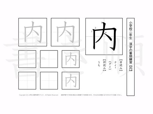 小学2年生で学習する160字の漢字のうち「内」を掲載しています。正しい書き順と読み方を、無料漢字プリントを使ってしっかり覚えておきましょう。