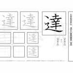 小学4年 漢字書き順プリント【達】