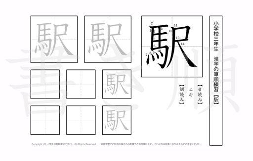 小学3年生で学習する200字の漢字のうち「駅」を掲載しています。正しい書き順と読み方を、無料漢字プリントを使ってしっかり覚えておきましょう。