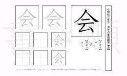 小学2年生で学習する160字の漢字のうち「会」を掲載しています。正しい書き順と読み方を、無料漢字プリントを使ってしっかり覚えておきましょう。