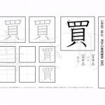 小学2年 漢字プリント書き順【買】