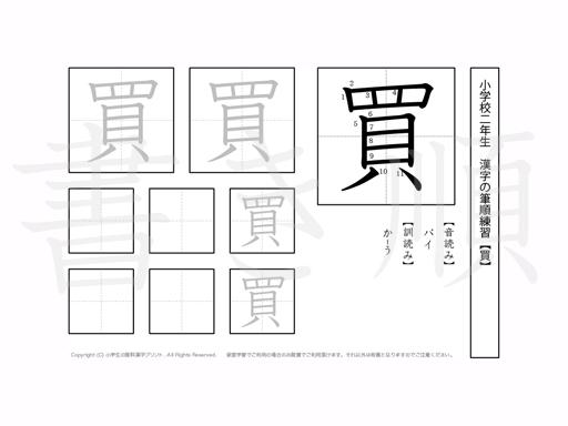 小学2年生で学習する160字の漢字のうち「買」を掲載しています。正しい書き順と読み方を、無料漢字プリントを使ってしっかり覚えておきましょう。