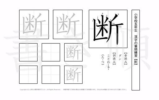 小学5年生で学習する185字の漢字のうち「断」を掲載しています。正しい書き順と読み方を、無料漢字プリントを使ってしっかり覚えておきましょう。