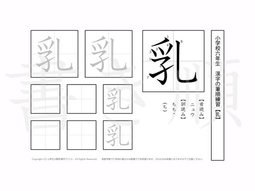 小学6年生で学習する181字の漢字のうち「乳」を掲載しています。正しい書き順と読み方を、無料漢字プリントを使ってしっかり覚えておきましょう。