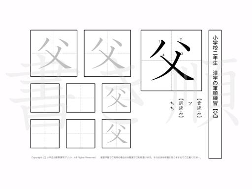 小学2年生で学習する160字の漢字のうち「父」を掲載しています。正しい書き順と読み方を、無料漢字プリントを使ってしっかり覚えておきましょう。