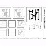 小学2年 漢字プリント書き順【聞】