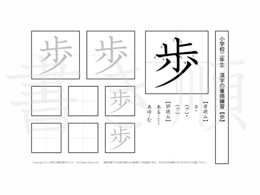 小学2年生で学習する160字の漢字のうち「歩」を掲載しています。正しい書き順と読み方を、無料漢字プリントを使ってしっかり覚えておきましょう。