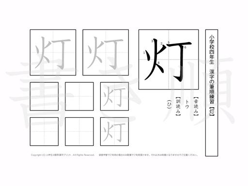 小学4年生で学習する200字の漢字のうち「灯」を掲載しています。正しい書き順と読み方を、無料漢字プリントを使ってしっかり覚えておきましょう。