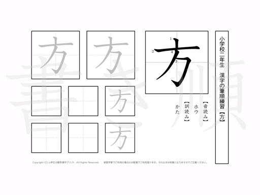小学2年生で学習する160字の漢字のうち「方」を掲載しています。正しい書き順と読み方を、無料漢字プリントを使ってしっかり覚えておきましょう。