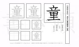 小学3年生で学習する200字の漢字のうち「童」を掲載しています。正しい書き順と読み方を、無料漢字プリントを使ってしっかり覚えておきましょう。