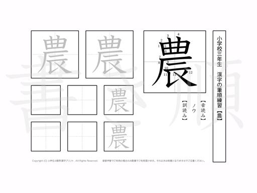 小学3年生で学習する200字の漢字のうち「農」を掲載しています。正しい書き順と読み方を、無料漢字プリントを使ってしっかり覚えておきましょう。