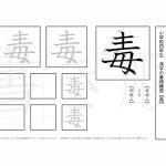 小学4年 漢字書き順プリント【毒】