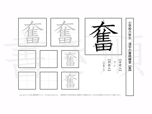 小学6年生で学習する181字の漢字のうち「奮」を掲載しています。正しい書き順と読み方を、無料漢字プリントを使ってしっかり覚えておきましょう。