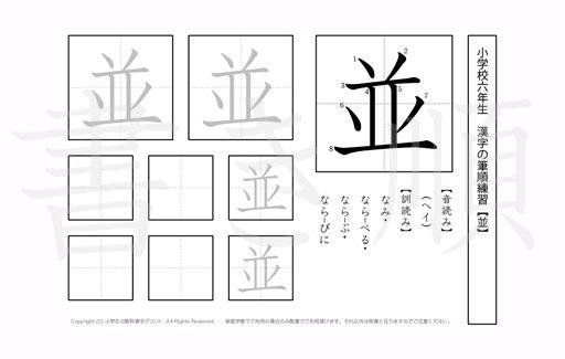 小学6年生で学習する181字の漢字のうち「並」を掲載しています。正しい書き順と読み方を、無料漢字プリントを使ってしっかり覚えておきましょう。