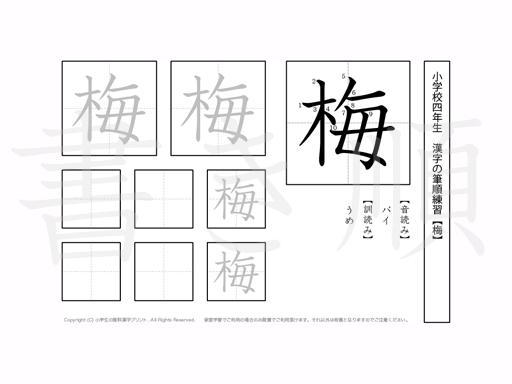 小学4年生で学習する200字の漢字のうち「梅」を掲載しています。正しい書き順と読み方を、無料漢字プリントを使ってしっかり覚えておきましょう。