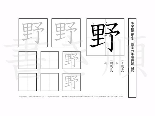 小学2年生で学習する160字の漢字のうち「野」を掲載しています。正しい書き順と読み方を、無料漢字プリントを使ってしっかり覚えておきましょう。